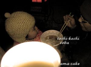 ama-sake and toshi-koshi soba